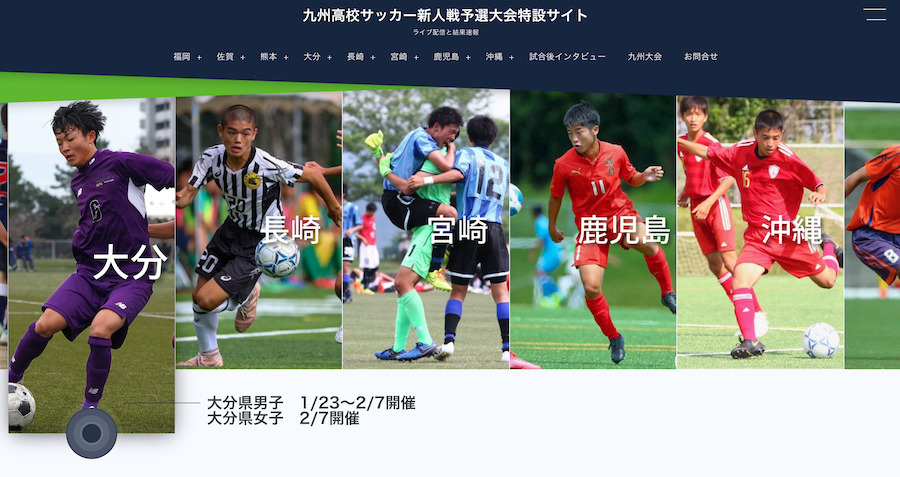 サッカー 戦 新人 高校 九州